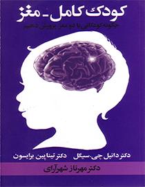 کودک کامل مغز
